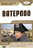 Waterloo - PAL DVD (Official Russian release)