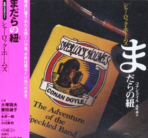 まだらの紐―シャーロック・ホームズ [新潮CD] (新潮CD 名作ミステリー)