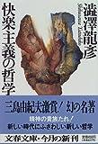 快楽主義の哲学 (文春文庫)
