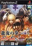 龍虎の拳~天・地・人~ NEOGEO オンラインコレクション
