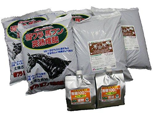 オーガニックバラ栽培セット(稲ワラ馬フン堆肥+夢油肥+有機100%液肥) B00R2PVOTW
