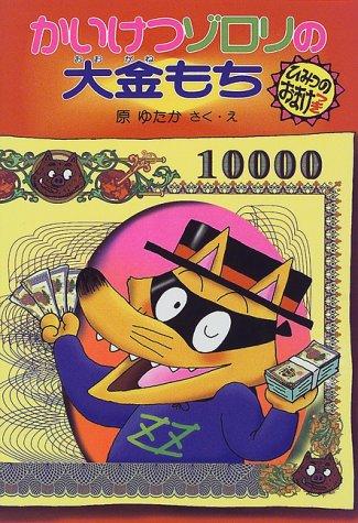 かいけつゾロリの大金もち (23) (かいけつゾロリシリーズ ポプラ社の新・小さな童話)