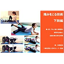 the operation which makes the pain reduce: The pain with chronic knee (Japanese Edition)