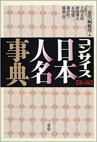 Book's Cover of コンサイス日本人名事典 (日本語) 単行本 – 2001/9/1