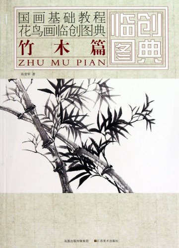 Basic Tutorial of Chinese Painting- Flower-and-bird Painting Pro Record Collection (Bamboo Article) (Chinese Edition) pdf