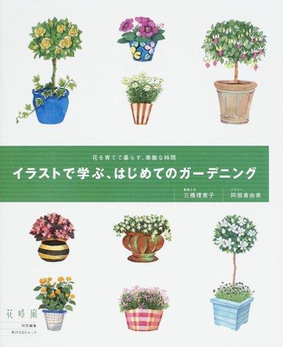 イラストで学ぶ、はじめてのガーデニング―花を育てて暮らす、素敵な時間 (角川SSCムック)