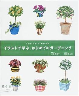 イラストで学ぶはじめてのガーデニング花を育てて暮らす素敵な時間