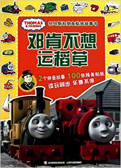 Book Dengken does not want to transport straws-Thomas and Friends Paster Story Book (Chinese Edition)