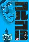 ゴルゴ13 (90) (SPコミックス)