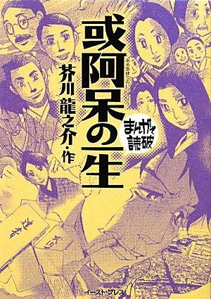 A Fool's Life (Manga de dokuha)