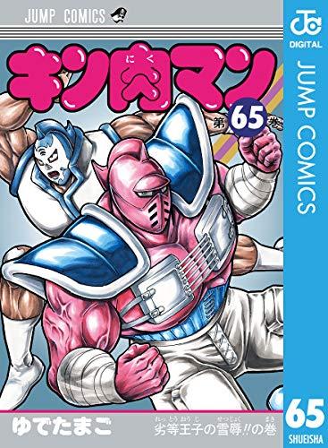 キン肉マン 65 (ジャンプコミックスDIGITAL)
