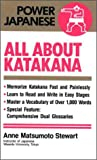 カタカナ練習ノート (POWER JAPANESE)