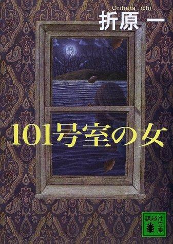 101号室の女 (講談社文庫)