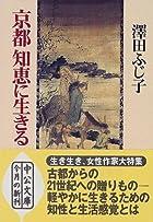 京都知恵に生きる (中公文庫)