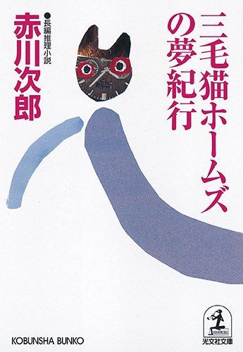 三毛猫ホームズの夢紀行 (光文社文庫)