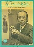なつメロとあなた 大石昌美ハーモニカ愛奏曲集(復刻版)