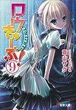 Ro-Kyu-Bu! <9> (Dengeki Bunko) (2011) ISBN: 4048709631 [Japanese Import]