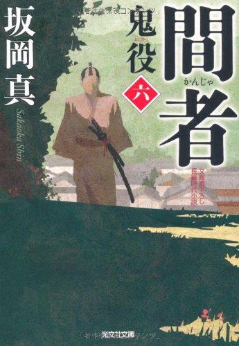 間者―鬼役〈6〉 (光文社時代小説文庫)