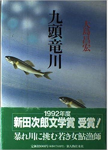 九頭竜川 | 大島 昌宏 |本 | 通...