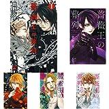 薔薇王の葬列 1-13巻 新品セット