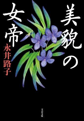 新装版 美貌の女帝 (文春文庫)