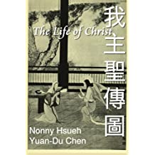 The Life of Christ: Chinese Paintings with Bible Stories (English Edition)
