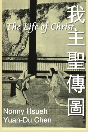 Read Online The Life of Christ: Chinese Paintings with Bible Stories (English Edition) PDF
