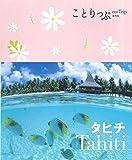 ことりっぷ 海外版 タヒチ (旅行ガイド)