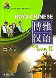 博雅漢語  初級起歩篇2  附光盤2張(中国語) (北大版新一代対外漢語教材・基礎教程系列)