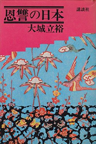 恩讐の日本 (1972年)
