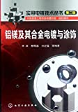 img - for Al-Mg & Alloy Plating and CoatingSecond Edition (Chinese Edition) book / textbook / text book