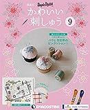かわいい刺しゅう 9号 [分冊百科] (キット付)