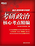 (2018)考研政治核心考点精编 (新东方决胜考研系列)