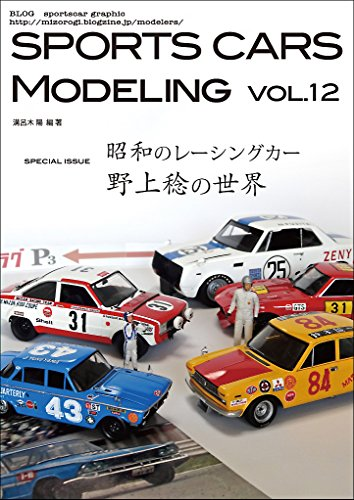 Last Touring Japanese Edition Book