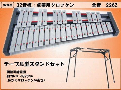 全音(ゼンオン) 32音板 卓上用 グロッケン 鉄琴 226Z テーブル型スタンド(ST3)付   B00CQUJOGS