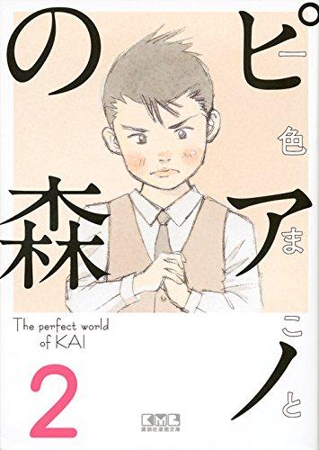 ピアノの森(2) (講談社漫画文庫)