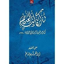 تذكرة ابن العديم (Arabic Edition)