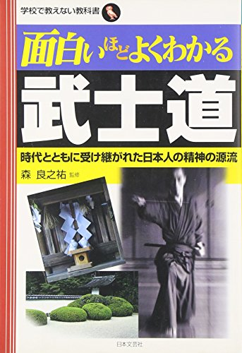 面白いほどよくわかる武士道―時代とともに受け継がれた日本人の精神の源流 (学校で教えない教科書)
