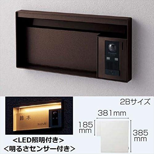 パナソニック ユニサス ブロックタイプ 2Bサイズ CTBR7623MA ワンロック錠 表札スペース・LED照明・明るさセンサー付 ※インターホン本体・インターホンカバーは別売です 『郵便ポスト』 エイジングブラウン