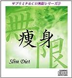 サブリミナルCD無限シリーズ5「痩身~スリム・ダイエット~」●潜在意識を書き変える7つのプロセス●