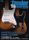 フェンダー'50sギターガイド―オリジナル期の貴重な名器を大量掲載! (SAN-EI MOOK)