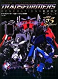 トランスフォーマー ジェネレーション 2009 vol.2