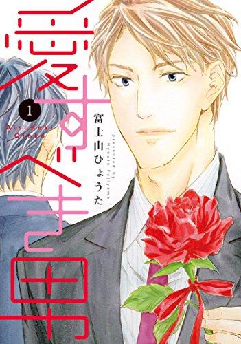 愛すべき男 (1) (ディアプラス・コミックス)
