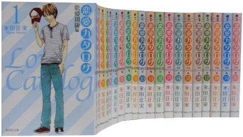 恋愛カタログ文庫1-20巻セット(集英社文庫―コミック版)の商品画像