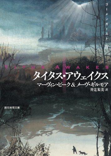 タイタス・アウェイクス (ゴーメンガースト4) (創元推理文庫)