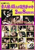 素人娘45人が突然手コキ2枚組8時間DX [DVD]