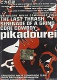 Discordance Axis: Pikadourei