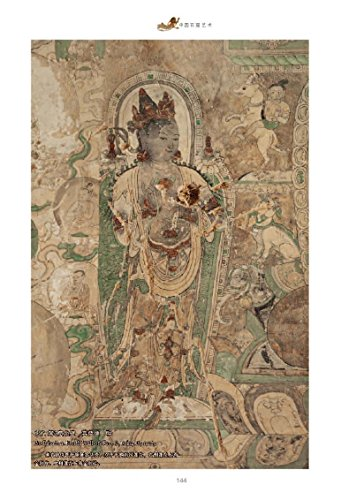 Sample pages of Grotto Art of China: Bingling Temple (ISBN:9787534491504)