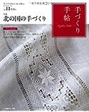 手づくり手帖 Vol.11 初冬号 ([実用品])