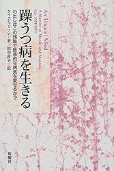 Sōutsubyō O Ikiru: Watashi Wa Kono Zankoku De Miwakutekina Byōki O Aiseruka